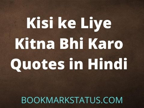 Kisi ke Liye Kitna Bhi Karo Quotes in Hindi
