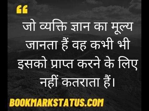 knowledge status in hindi