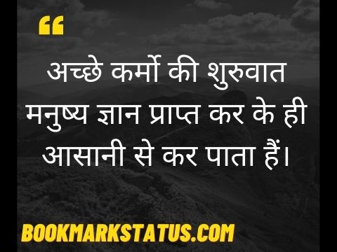 quotes on knowledge in hindi