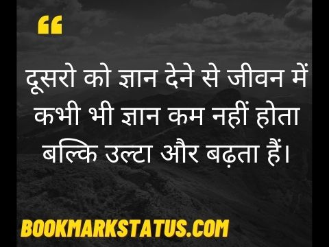 gyan quotes