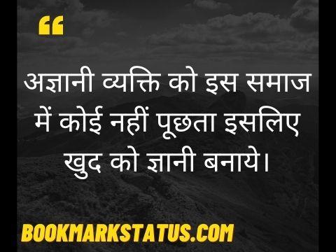 gyan quotes in hindi