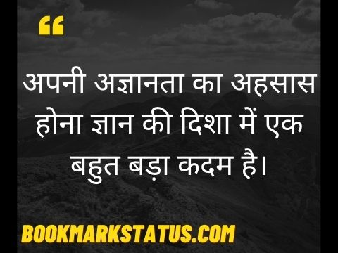 knowledge quotes in hindi for whatsapp