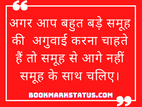 motivational leadership quotes in hindi