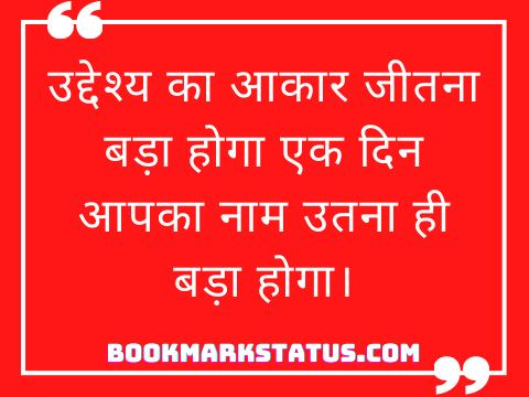 inspiring leadership quotes in hindi