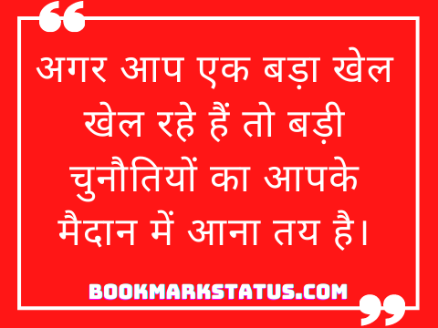 energetic quotes in hindi