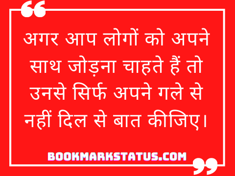 best leadership quotes in hindi