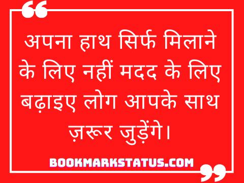 leader status in hindi