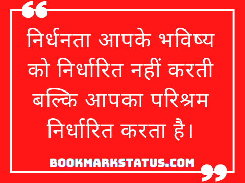 indian leaders quotes in hindi
