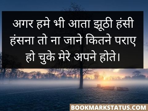 lonely boy quotes in hindi