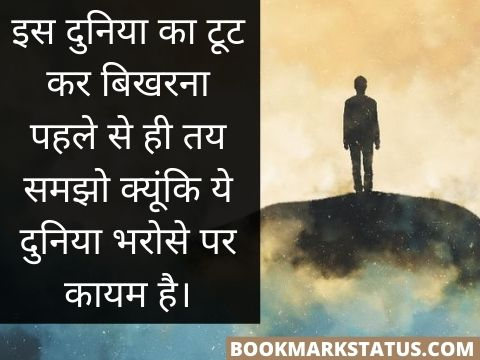 life alone quotes in hindi