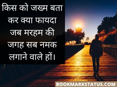 Lonely Quotes in Hindi