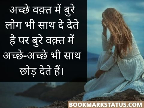 lonely life quotes in hindi