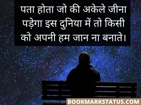 lonely images with quotes in hindi