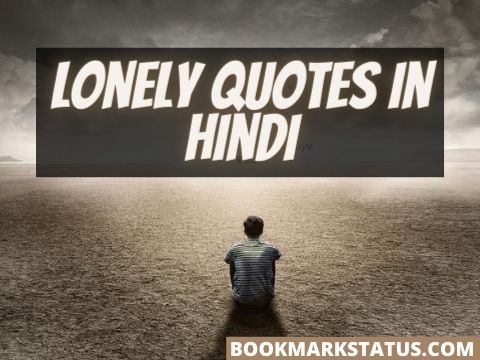 30 Feeling Lonely Quotes in Hindi