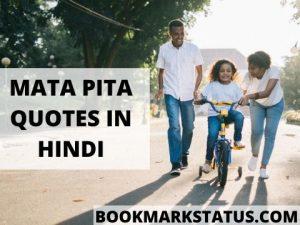Mata Pita Quotes in Hindi – (माता-पिता पर सुविचार)