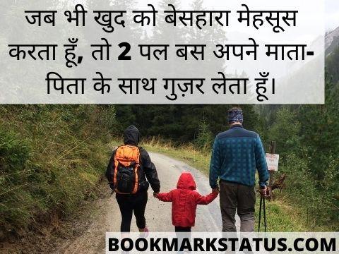 mata pita status hindi