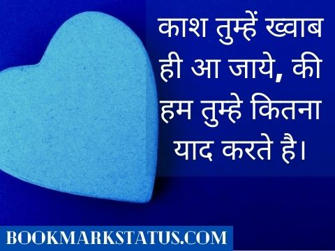 Miss You Status For Girlfriend in Hindi