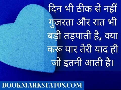 i miss you status in hindi for girlfriend