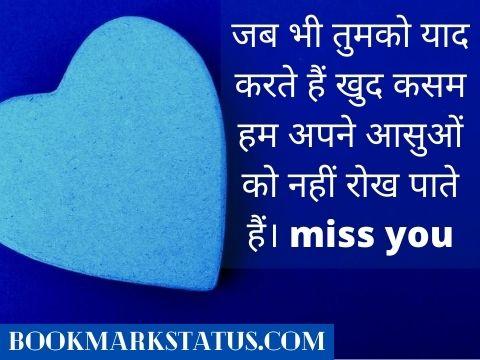 miss u status in hindi for girlfriend