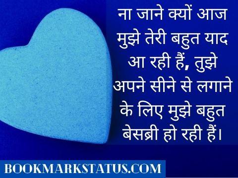 gf miss u status hindi