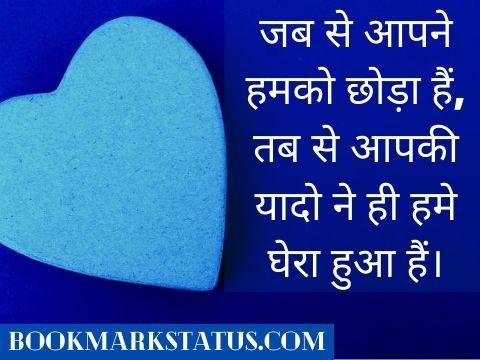 missing someone status in hindi