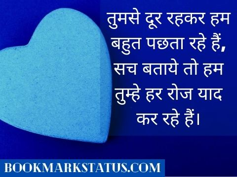 miss you msg for girlfriend in hindi