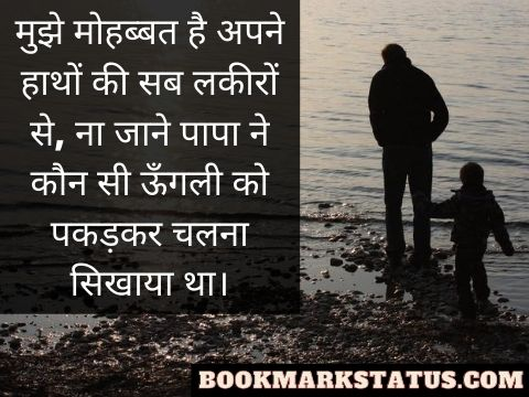 miss u papa quotes in hindi