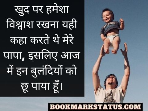 miss you father quotes in hindi
