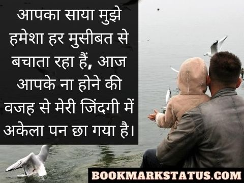 Miss You Papa Quotes in Hindi