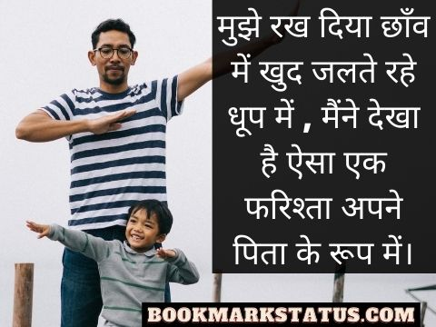 death miss you dad quotes in hindi