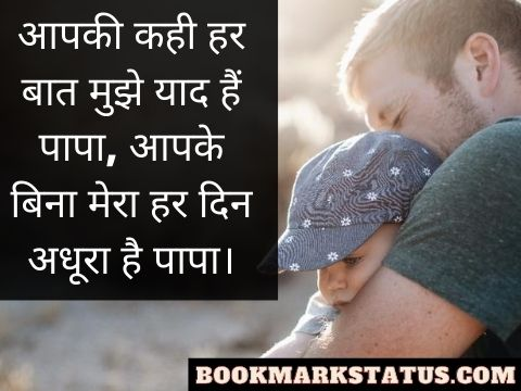 miss you dad quotes in hindi