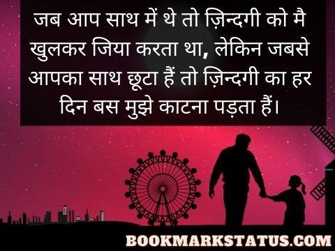 i miss you papa images hindi