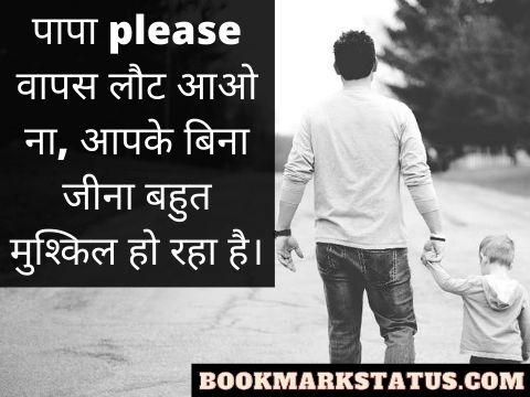 miss u papa quotes in hindi after death
