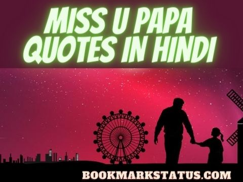 40+ I Miss u Papa Quotes in Hindi