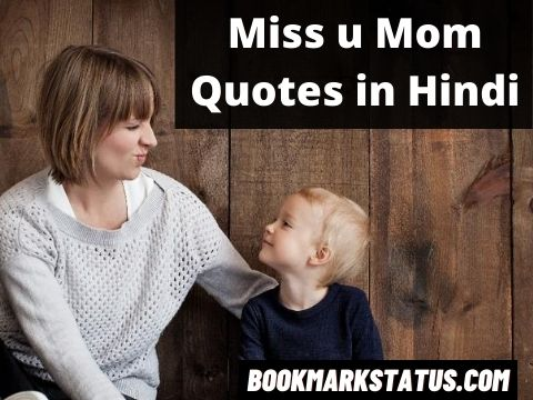 28 Best Miss u Mom Quotes in Hindi