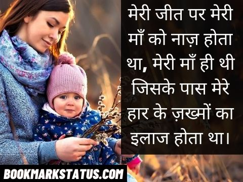 i miss you mom quotes in hindi