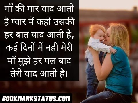 miss u mom status in hindi