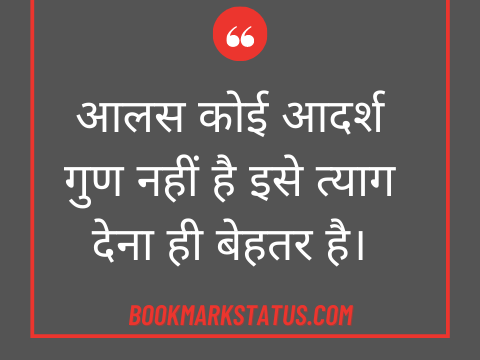 beautiful quotes in hindi on life