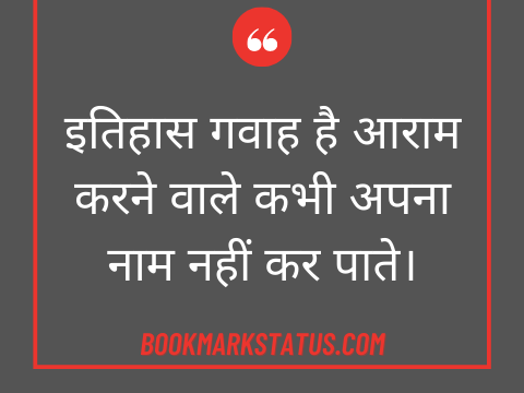 best beautiful quotes in hindi