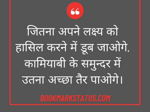 beautiful 2 line quotes in hindi