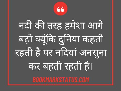 Beautiful status in Hindi