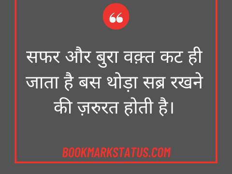 beautiful status in hindi for whatsapp