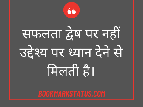 Most Beautiful Quotes in Hindi