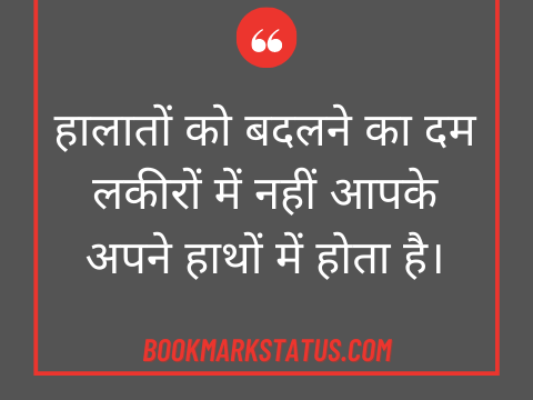 Beautiful Motivational Quotes in Hindi