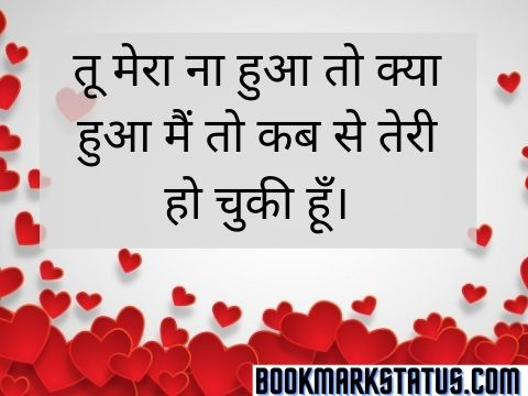one sided love quotes for her in hindi