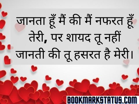 one sided love status for whatsapp in hindi