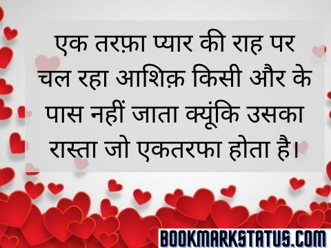 Sad One Sided Love Quotes in Hindi
