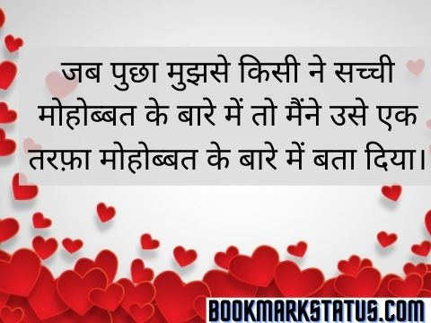 one sided love quotes in hindi