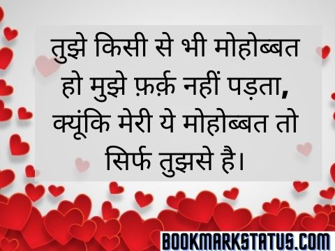 प्यार पर quotes