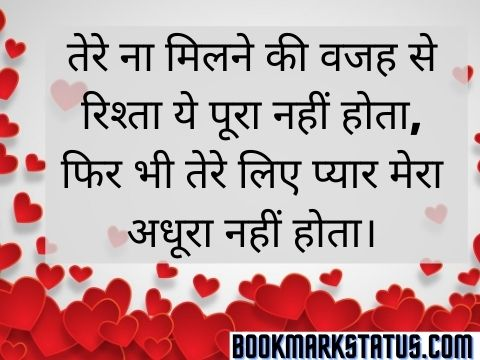 ek tarfa pyar quotes in hindi